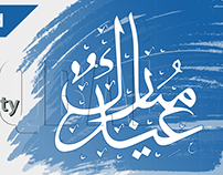Eid Mubarak - World Economic Forum - GSC Karachi Hub