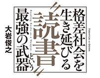 """『格差社会を生き延びる""""読書""""という最強の武器』"""