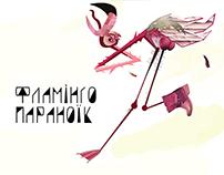 фламінго-параноїк