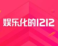 1212支付宝口碑全球狂欢节design review