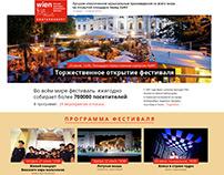 Венский фестиваль в Екатеринбурге