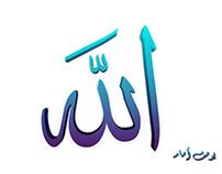 الله (لفظ الجلالة) - Allah [3D] Typography