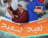 مسرحية العيد السعيد - فرقة الوئام