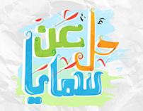 حِـل عن سمايا - Arabic Typography