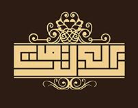 30 Typography KUFI
