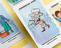"""Board game/ Настольная игра """"Потерянный рецепт"""""""