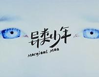 《黄》MV-Title Design