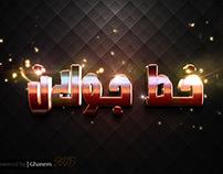 خط جولان Font Arabic خط عربي 2015