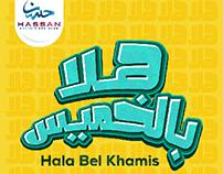 Hal Bel Khamis