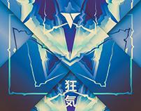 狂気 / 将来 7 1 4 X