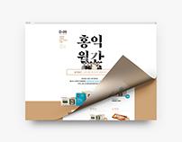 월간대치동 판매페이지_ web promotion