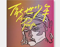 Album/ Angry Youth 厭世少年同名專輯