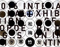 《北京国际设计周 — 2016当代国际水墨设计展》