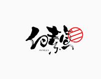 日式书法字体标志