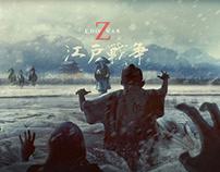 Edo War Z