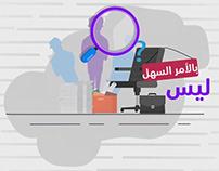 مشروع موشن جرافيك استثمرني الكويتيه