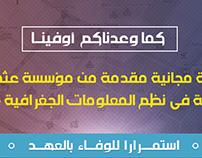 Othman GIS Course Poster