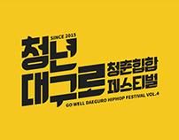 """""""2018 GoWell Daeguro Hiphop Festival"""" Festival Branding"""