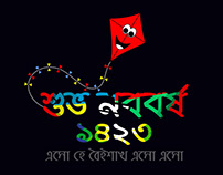 Pohela Boishakh Facebook Cover Photo
