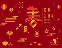 Exhibition of Chinese new year gifts in Museum