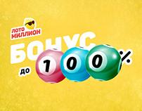 Lotto Million / Landing page