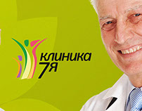 """7я (""""Semiya"""" (Family)) Clinic"""