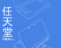 Nintendo 3DS XL-Product Illustration