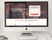 Lawyer. Master Class - Landing Page Design