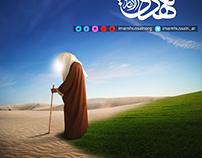 Imam Mahdee