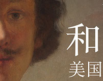 Rembrandt in Beijing- Exhibition Design