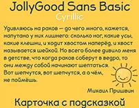 JollyGood Sans Basic with cyrillic