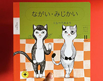 Long-short japanese children's book