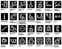 Пиктограммы для аэропорта Кольцово
