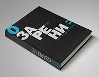 Варианты обложки для книги. Типографика.