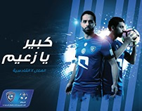 Al Shiaka clothing campaign with Al Hilal FC players