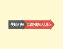 Lotte Card - Direct Service | Online Ads