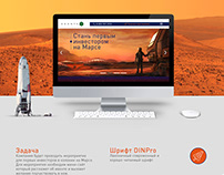 «First investors on planet Mars» Web Site