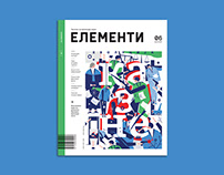 COVER & ILLUSTRATIONS - ELEMENTI