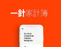 一針家計簿 UI/UX DESIGN