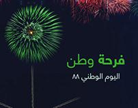 Saudi National Day SM Posts