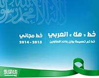 خط هلا العربي 2015 للعناوين