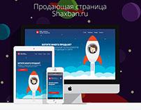 Адаптивный Landing page shaxban.ru