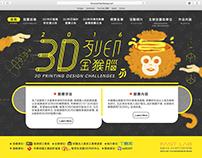 3D列印金猴腦網站視覺設計