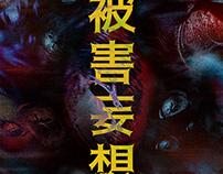 ''XX03 被害妄想 PARANOIA'' | Posters experimental