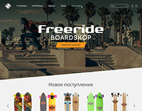 Интернет-магазин скейтбордов