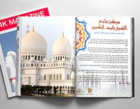 Sheikh Zayed Grand Mosque Center Magazine ADV