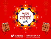Bengali New Year (Pôhela Boishakh) 2015 Wallpaper