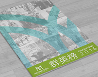 Mannatech - Happy Team 2016 Brochure