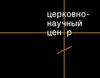 Publishing House «Orthodox Encyclopedia»