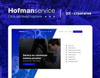 HOFMAN. Car Service. UX/UI. App, Landing Page, Web site